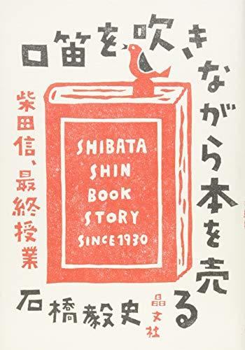口笛を吹きながら本を売る: 柴田信、最終授業の詳細を見る