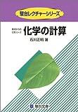 化学の計算 (駿台レクチャー叢書 原点からの化学シリーズ)