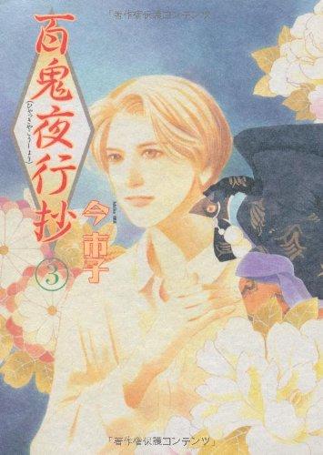 百鬼夜行抄 3 (眠れぬ夜の奇妙な話コミックス)の詳細を見る