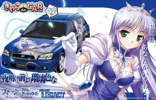 フジミ模型 1/24 きゃらdeCAR るシリーズ No.2 フィーナ レガシー 夜明け前より瑠璃色な フィーナ ファム アーシュライト