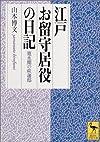 江戸お留守居役の日記 (講談社学術文庫)
