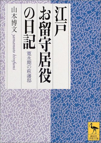 江戸お留守居役の日記 (講談社学術文庫)の詳細を見る