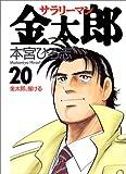 サラリーマン金太郎 (20) (ヤングジャンプ・コミックス)
