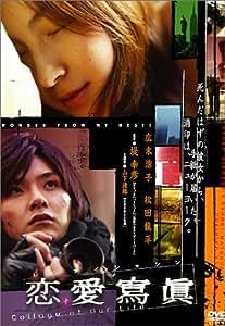 恋愛寫眞 - Collage of Our Life - [DVD]