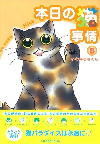 本日の猫事情 8 (Feelコミックス)の詳細を見る