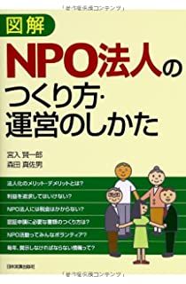 NPO法人をつくろう―設立・申請・...