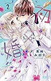 初×婚 2 (りぼんマスコットコミックス)