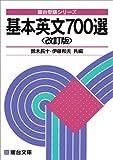 基本英文700選 (駿台受験叢書)