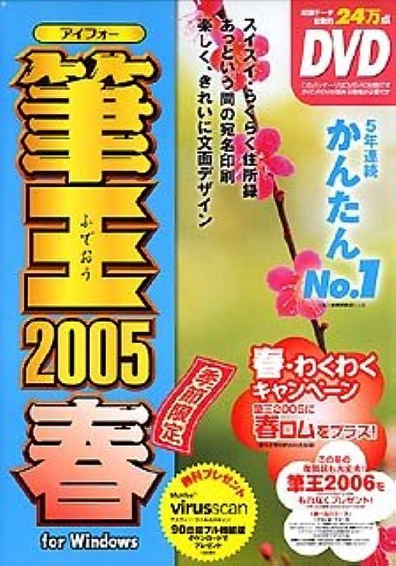 振りかけるどれか家畜筆王 2005 春 for Windows DVD-ROM版