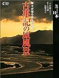 古事記の原風景―神々が宿る悠久の大地 (GAKKEN GRAPHIC BOOKS―美ジュアル日本)