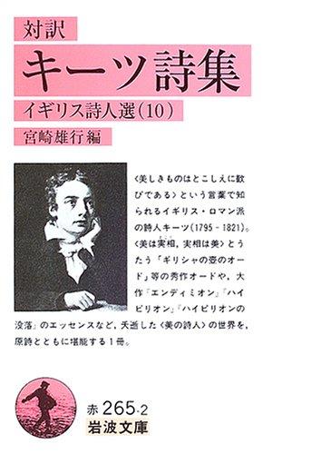 対訳 キーツ詩集―イギリス詩人選〈10〉 (岩波文庫)の詳細を見る