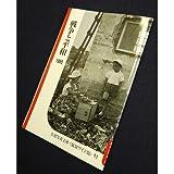 戦争と平和 (岩波写真文庫 復刻ワイド版 (51)―シリーズ 戦争の記録 1952〜1956)