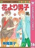 花より男子 16 (マーガレットコミックスDIGITAL)