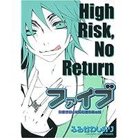 ファイブオールキャラクターズブック「High Risk、No Return」(マーガレットコミックス)