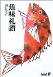 魚味礼讃 (中公文庫BIBLIO)