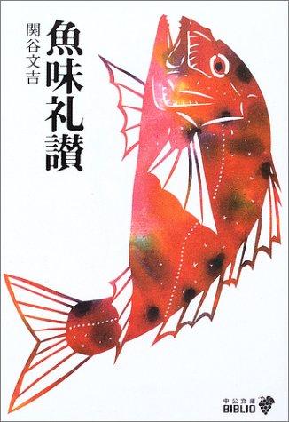 魚味礼讃 (中公文庫BIBLIO)の詳細を見る