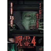 呪霊映像 放送出来ない投稿動画4