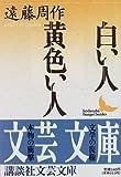 白い人・黄色い人 (講談社文芸文庫)