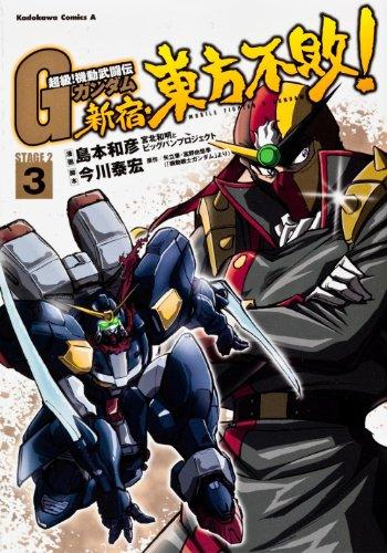 超級!  機動武闘伝Gガンダム 新宿・東方不敗!  (3) (カドカワコミックス・エース)の詳細を見る