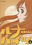 ルナハイツ 4 (ビッグコミックス)