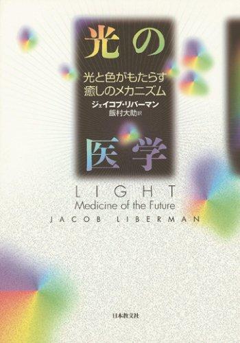 光の医学—光と色がもたらす癒しのメカニズム