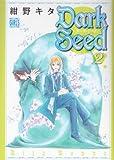 Dark seed 2 (バーズコミックス ガールズコレクション)