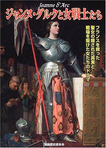 ジャンヌ・ダルクと女戦士たち―フランスを救った聖女の隠された真実と戦場を駆けた女たちのドラマ (別冊歴史読本 (30))の詳細を見る