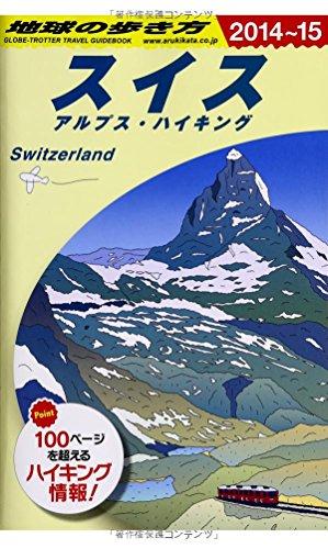 A18 地球の歩き方 スイス 2014~2015の詳細を見る