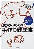 かんたんで経済的!愛犬のための手作り健康食 画像