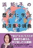 浜矩子の歴史に学ぶ経済集中講義 (集英社学芸単行本)
