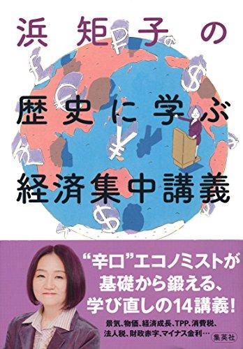 浜矩子の歴史に学ぶ経済集中講義の書影