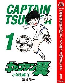 キャプテン翼【期間限定無料】 1 (ジャンプコミックスDIGITAL)