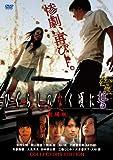 劇場版「ひぐらしのなく頃に 誓」コレクターズエディション (初回限定生産) [DVD]