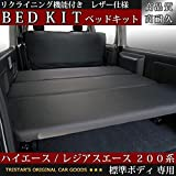 【ハイエース 200系 S-GL 標準ボディ】レザータイプ ベッドキット 専用設計 5段階リクライニング 3分割 1型/2型/3型/4型/5型に対応
