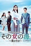 その女の海~愛の行方~ DVD-BOX4[DVD]