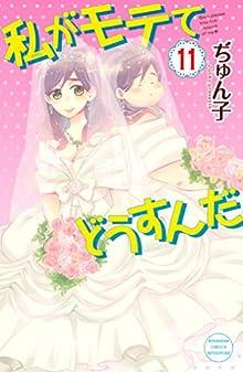 私がモテてどうすんだ 第01-11巻 [Watashi ga Motete Dousu n da vol 01-11]