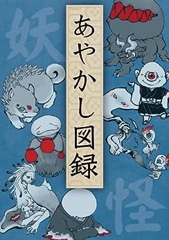 [Go-shu]の現代版 妖怪絵巻・あやかし図録