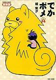 でかポメ 新装版 3 (バンブーコミックス)