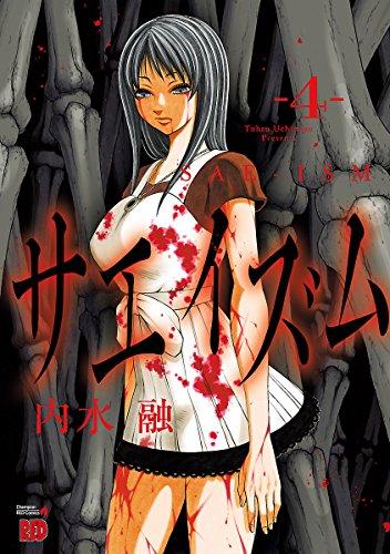 サエイズム 4 (チャンピオンREDコミックス)