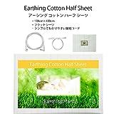 アーシング コットン ハーフ シーツ(Earthing Cotton Half Sheet)138cm×100cm