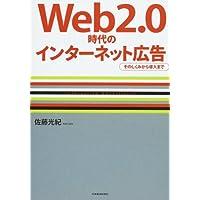 Web2.0時代のインターネット広告―そのしくみから導入まで