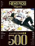 NewsPicks Magazine