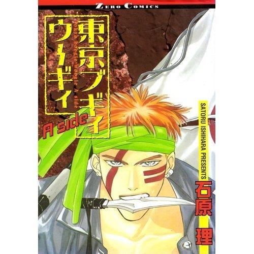 東京ブギィウーギィ A side (ゼロコミックス)の詳細を見る