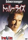 トゥルーライズ [DVD]