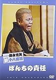 松竹新喜劇 藤山寛美 ぼんちの責任[DVD]
