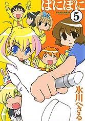 ぱにぽに 5巻 (デジタル版Gファンタジーコミックス)