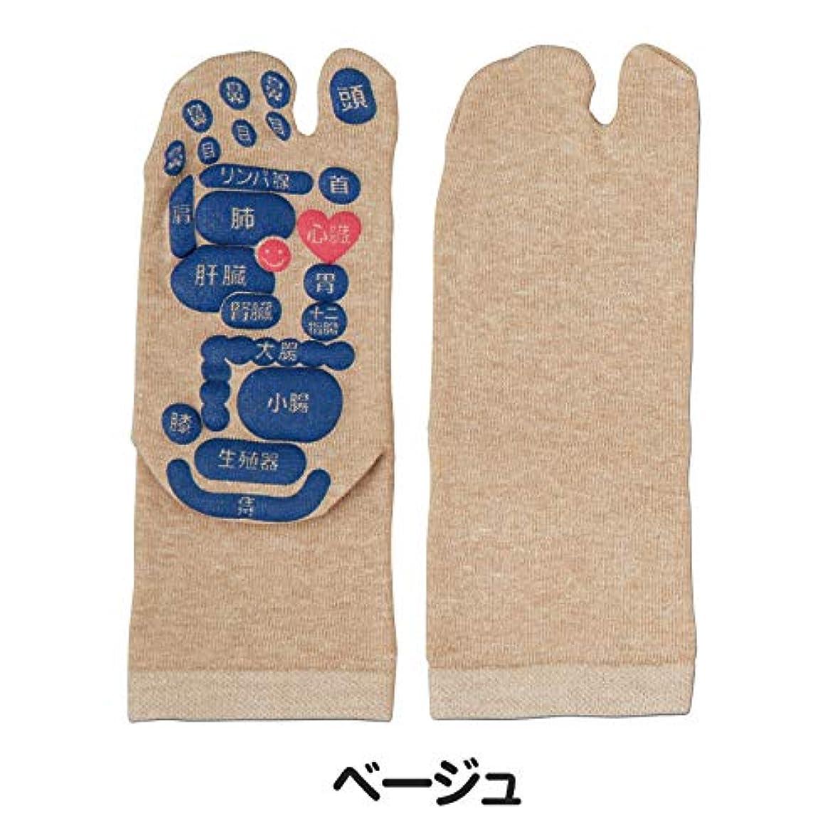 苦しみ一流出つぼマップ 足袋ソックス ベージュ 22-25cm