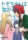 トモちゃんは女の子!(3) (星海社コミックス)