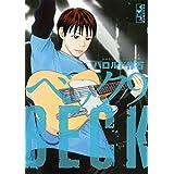 BECK(9) (講談社漫画文庫)
