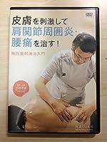 【DVD】皮膚を刺激して肩関節周囲炎・腰痛を治す!―触圧覚刺激法入門 (DVD-Video)